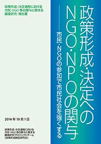 政策形成・決定へのNGO・NPOの関与の書影