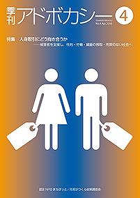 アドボカシーNo4書影