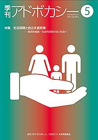 アドボカシーNo5書影
